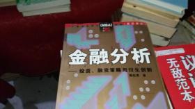 金融分析(投资、融资策略与衍生创新)