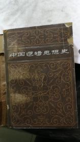 中国逻辑思想史