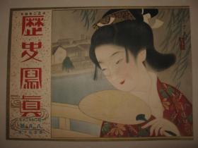 日本画报  1927年8月《历史写真》封面一张