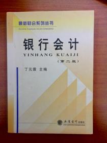 最新财会系列丛书:银行会计(第2版)