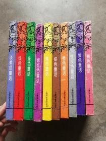 安德鲁.朗格彩色童话全集【全12册,缺蓝色、橄榄色2本】 现10本合售
