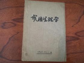 实用生理学 1947