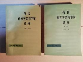 现代西方著名哲学家述评;续集     2册