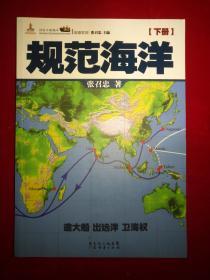 话说中国海洋军事系列 规范海洋(套装上下册)/张召忠
