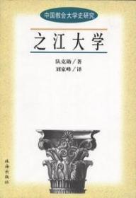 中国教会大学史研究丛书