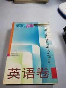 中学教学全书:英语卷