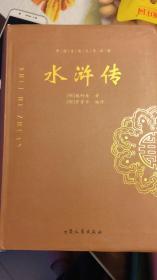 中国古典文学收藏 水浒传