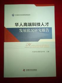 华人高端科技人才发展状况研究报告  平装