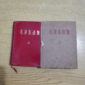 毛泽东选集(封套有林彪题材 软精装.64开一卷本 1969年济南第13印)