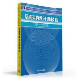 系统架构设计师教程