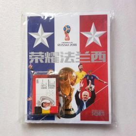 荣耀法兰西 2018世界杯纪念画册(赠球星卡)