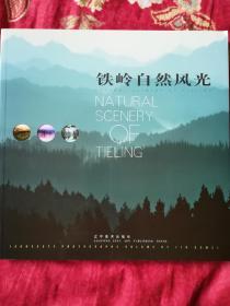 铁岭自然风光(刘大伟风光摄影作品集)中英文版