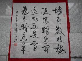 秦锦章书法