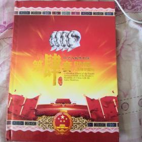 第四套人民币珍藏册(不带50/100元)