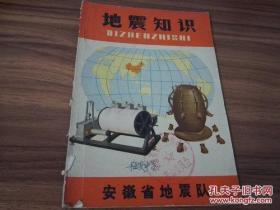 《地震知识》