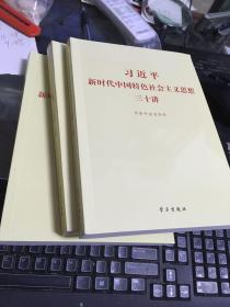 习近平新时代中国特色社会主义思想三十讲(2018版 )
