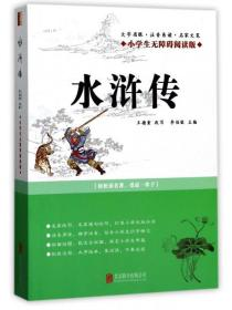 水浒传(小学生无障碍阅读版)