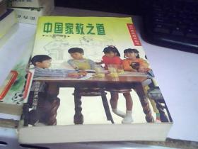 中国家教之道:现代家庭教育丛书