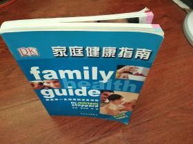 家庭健康指南(FamilyHealthuide)(翻译版)