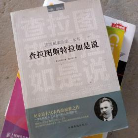 读懂尼采的第一本书:查拉图斯特拉如是说