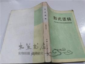 形式逻辑(修订本) 中国人民大学哲学系逻辑教研室 中国人民大学出版社 1984年7月 大32开平装