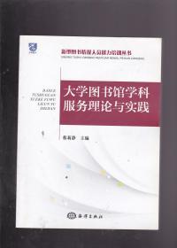 大学图书馆学科服务理论与实践