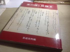 《茶の汤与挂物 三  御宸翰》,昭和58年秋季特别展 天皇的御书 皇室与茶の汤