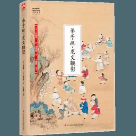 弟子规·龙文鞭影-国学大书院
