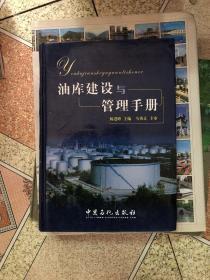 油库建设与管理手册