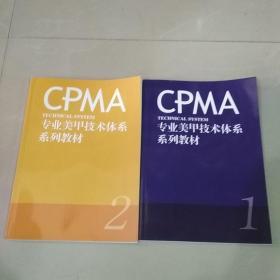 专业美甲技术体系系列教材(1.2)