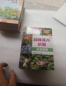 园林花卉识别彩色图册