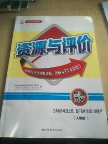 资源与评价  中国历史(三年制八年级上册 四年制七年级册通用)人教版