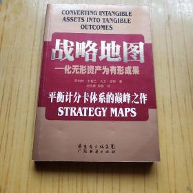 战略地图-化无形资产为有形成果
