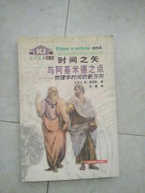 《时间之矢与阿基米德之点:物理学时间的新方向》印3000册