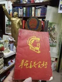 革命委员会好   内附有文化大革命期间全国各省区革命委员会负责人的名单(广州市革命委员会抓革命促生产组印,1968年  全红金色版画毛像封面   )