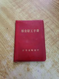 粮食职工手册(1982年)(五讲四美)(后面服务三字经有意思)