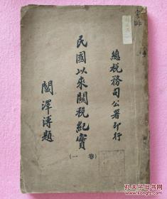 民国16年初版16开本《民国以来关税纪实》-魏尔特--吴县陶乐均-商务印书馆印,