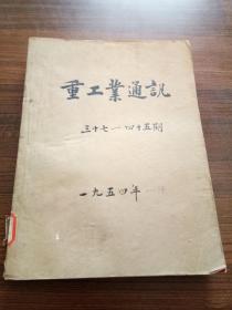 重工业通讯--1954年【37--45.期】合订本