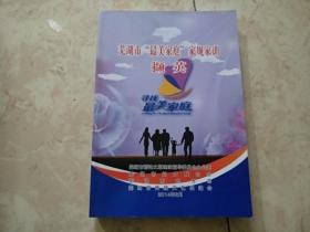 芜湖市最美家庭家规家训撷英(16开)