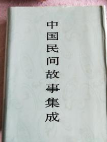 中国民间故事集成 四川卷(上)