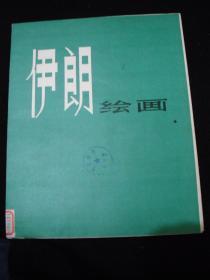 1978年出版的-----8开大画册---册页16张全----馆藏-----【【伊朗绘画】】----稀少
