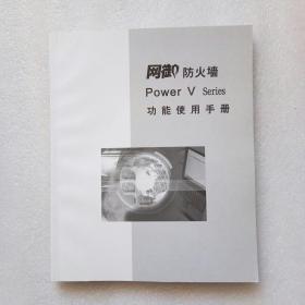 网御防火墙Power V Series功能使用手册