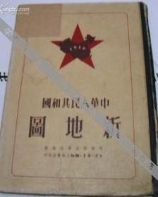 带二炮任浩若老将军签名盖章的【中华人民共和国新地图】