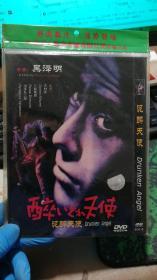 泥醉天使【DVD】