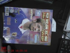 足球俱乐部1998.19