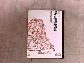 """房山景物记 书名页盖""""中国佛教胜地云居寺旅游留念""""大圆形图章 仅印1000册"""
