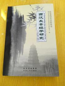 西汉长安经学研究
