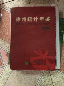 徐州统计年鉴2000