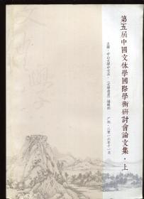 第五届中国文体学国际学术研讨会论文集(上下)