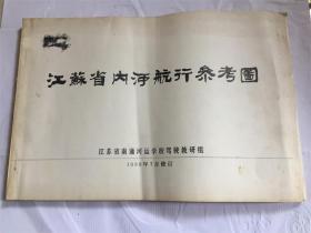 江苏省内河航行参考图
